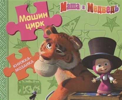 Машин цирк. Маша и Медведь. Книжка-мозаика