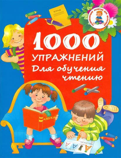 Дмитриева В. (сост.) 1000 упражнений для обучения чтению дмитриева в сост 1000 упражнений для мальчиков