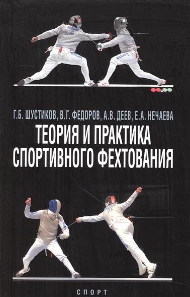 Теория и практика спортивного фехтования. Учебное пособие