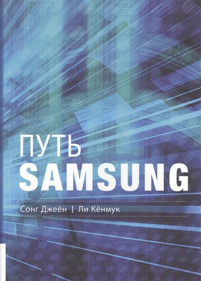 Путь Samsung