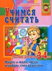 Гаврина С. Учимся считать Пос. для детей 3-4 лет гаврина с учимся считать пос для детей 3 4 лет