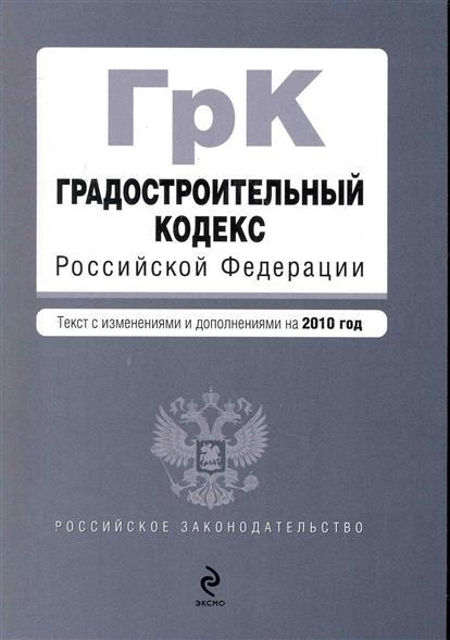 Градостроительный кодекс РФ 2010