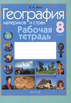 География материков и стран. 8 класс. Рабочая тетрадь. Пособие для учащихся. Приложение к учебному пособию