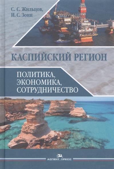 Каспийский регион. Политика, экономика, сотрудничество. Учебное пособие
