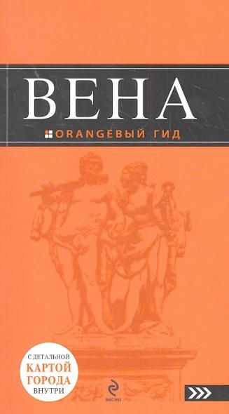 Гончарова-Линдроос Г., Крылова Е., Прядкина Н. Вена: Путеводитель (+ карта города)