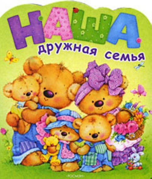 Иванова Н.В. Наша дружная семья
