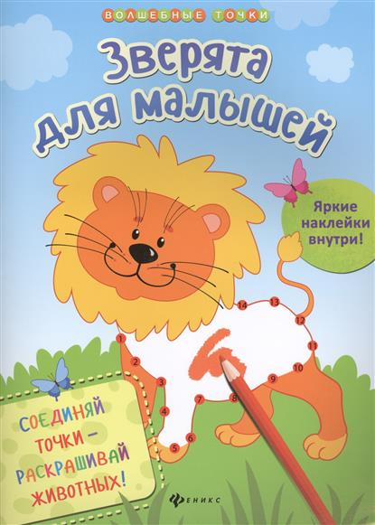 Разумовская Ю. (сост.) Зверята для малышей феникс раскраска зверята для малышей