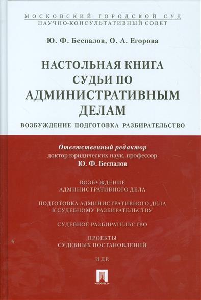 Настольная книга судьи по административным делам. Возбуждение, подготовка, разбирательство
