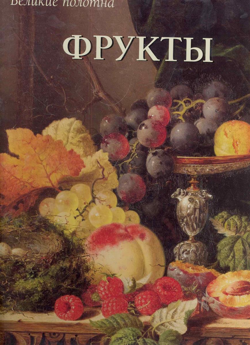 Калмыкова В. Фрукты калмыкова в фрукты