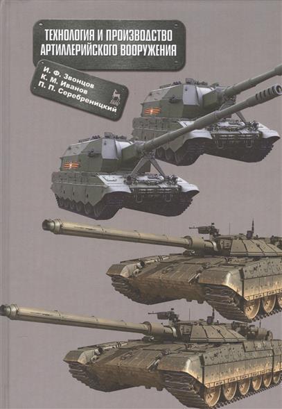 Технология и производство артиллерийского вооружения