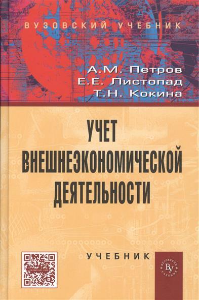 Петров А., Листопад Е., Кокина Т. Учет внешнеэкономической деятельности. Учебник борисов е петров а березкина т экономика учебник