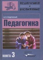 Подласый И. Педагогика Учебник В 3ч. Ч.3 нож перочинный victorinox rangergrip 61 0 9553 mc