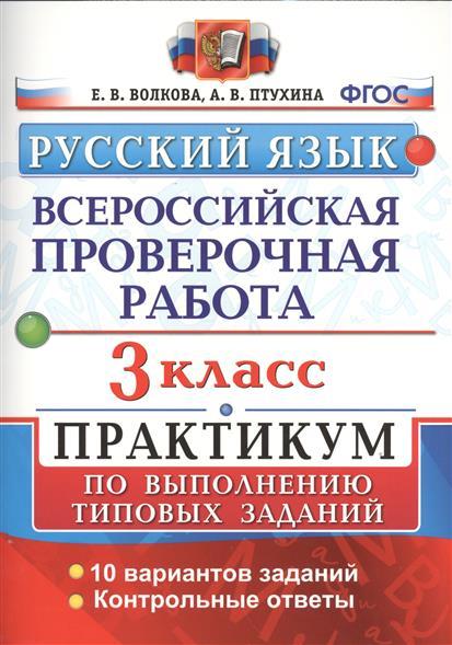 Волкова Е.: Русский язык. Всероссийская проверочная работа. 3 класс. Практикум по выполнению типовых заданий. 10 вариантов заданий. Контрольные ответы