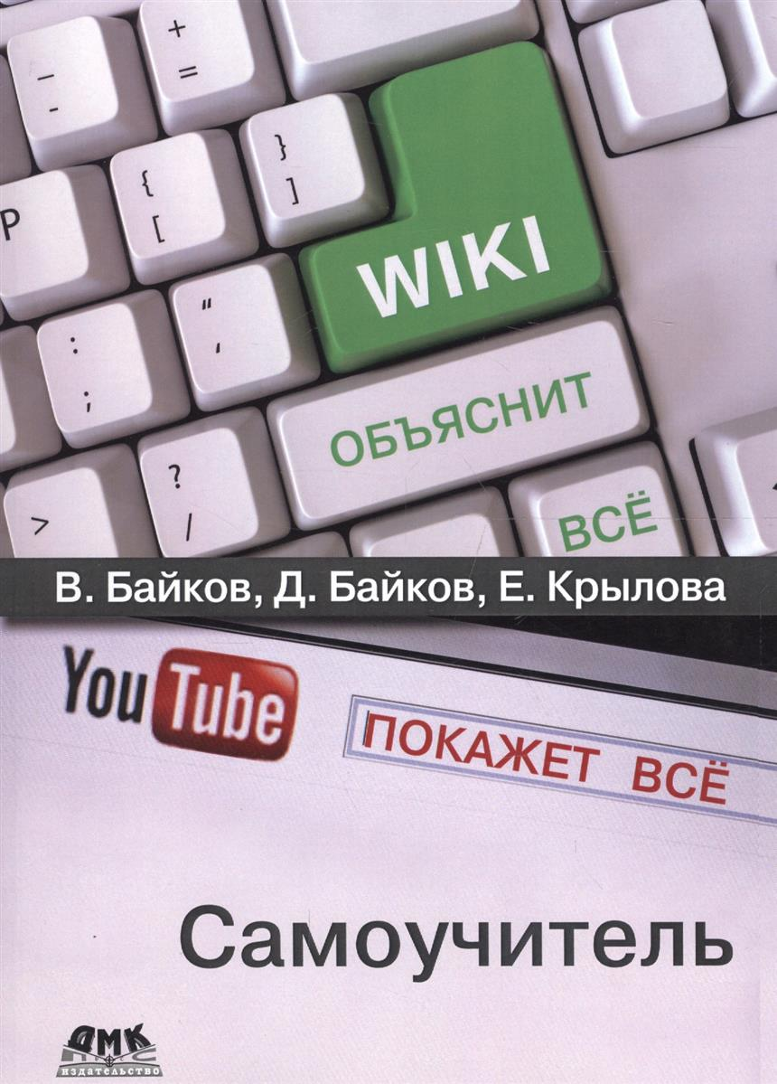 Байков В., Байков Д., Крылова Е. Википедия объяснит все, YouTube покажет все printer youtube