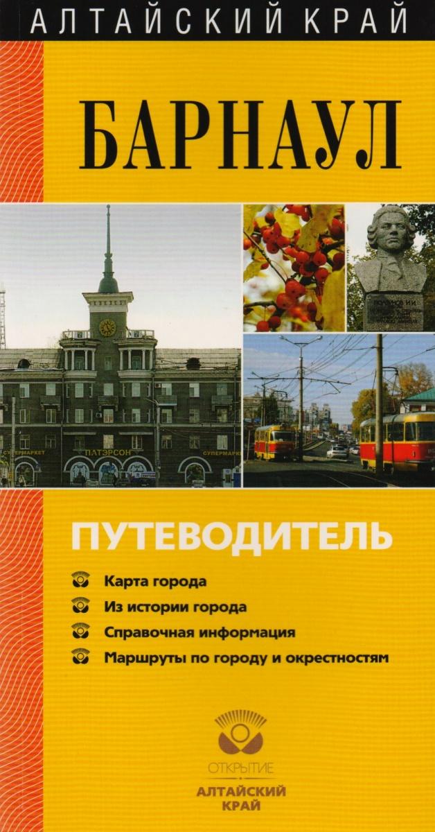 Гусельникова М. Алтайский край. Барнаул. Путеводитель ISBN: 9785910760480