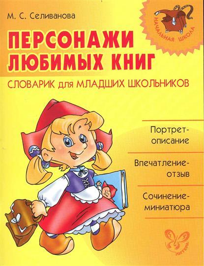 Персонажи любимых книг Словарик для млад. школьн.
