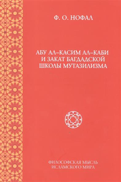 Нофал Ф. Абу ал-Касим ал-Каси и закат багдадской школы мутазилизма
