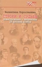 Строки и судьбы. Повествование о творчестве 28 русских поэтов