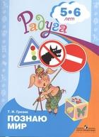 Узнаю мир. Развивающая книга для детей 5-6 лет
