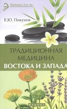 Традиционная медицина Востока и Запада. Лечение по типу темперамента