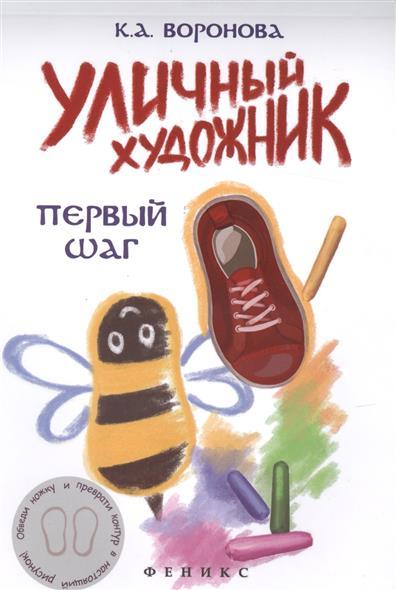 Воронова К. Уличный художник. Первый шаг первый шаг к школе