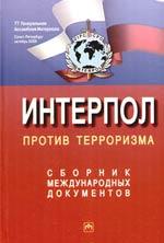 Овчинский В. Интерпол против терроризма Сб.междунар. документов Овчинский