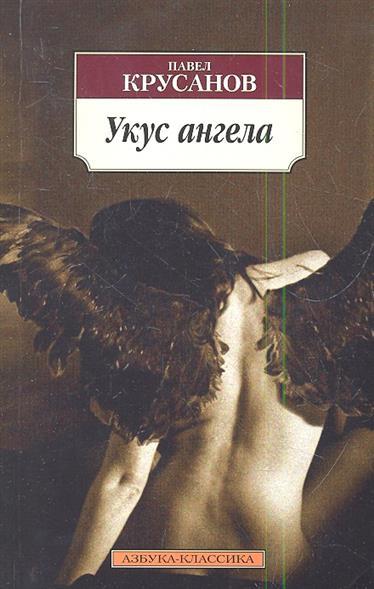 Крусанов П. Укус ангела