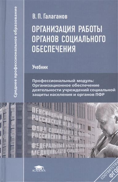 Организация работы органов социального обеспечения. Учебник. 5-е издание, исправленное