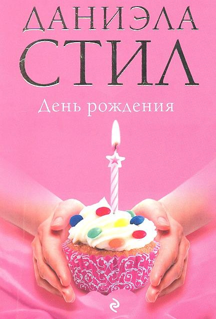Стил Д. День рождения стил д свадьба
