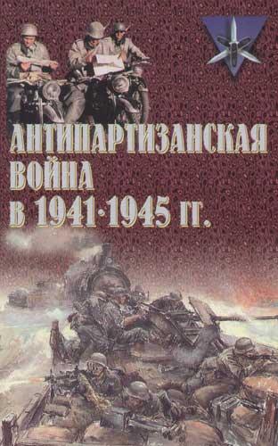 Антипартизанская война в 1941-1945 гг