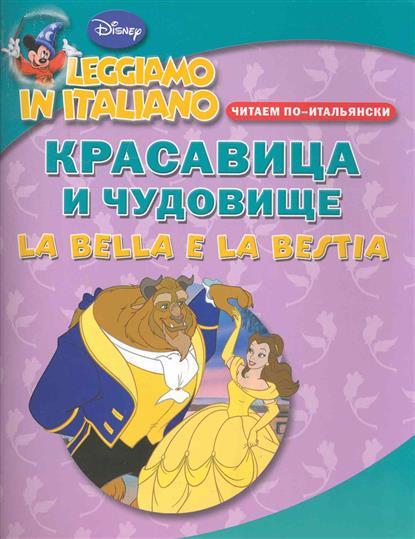 Чупина Т. (ред.) Красавица и чудовище Читаем по-итальянски красавица и чудовище dvd книга