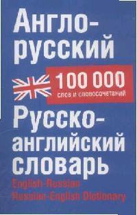 Англо-рус. Рус.-англ. словарь
