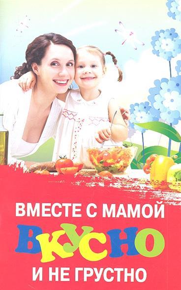 Вместе с мамой вкусно и не грустно