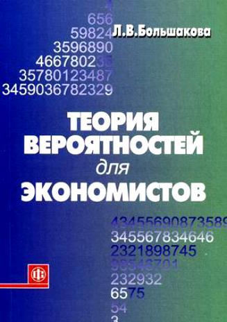 Теория вероятности и математическая статистика на форекс
