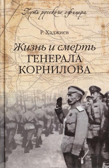 Хаджиев Р. Жизнь и смерть генерала Корнилова ISBN: 9785953362047 la vie parisienne 9 mars 1919