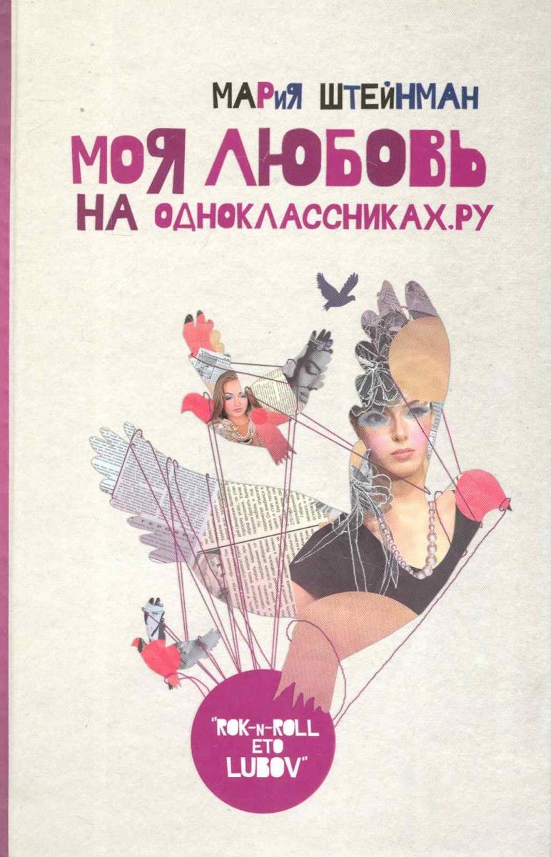 Штейнман М. Моя любовь на Одноклассниках Ру Дневник иррациональной девушки