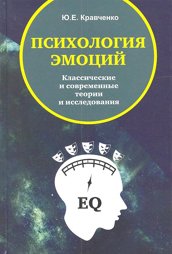 Психология эмоций (классические и современные теории и исследования)