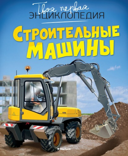 Гийоре М.-Р. Строительные машины