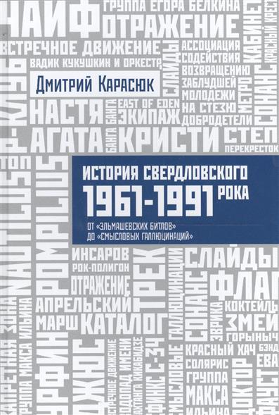 История свердловского рока. 1961-1991. От