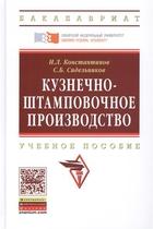 Кузнечно-штамповочное производство. Учебник. Второе издание