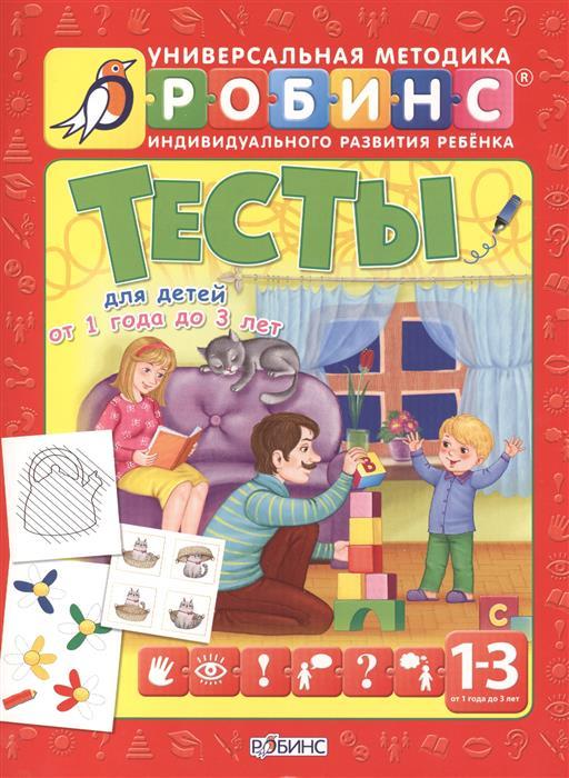 Писарева Е. Тесты для детей от 1 года до 3 лет