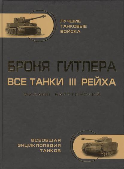Барятинский М. Броня Гитлера. Все танки III Рейха. Самая полная энциклопедия ISBN: 9785699670994