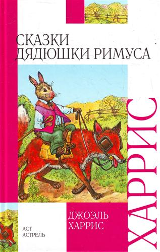 Харрис Дж. Сказки дядюшки Римуса харрис д ч сказки дядюшки римуса