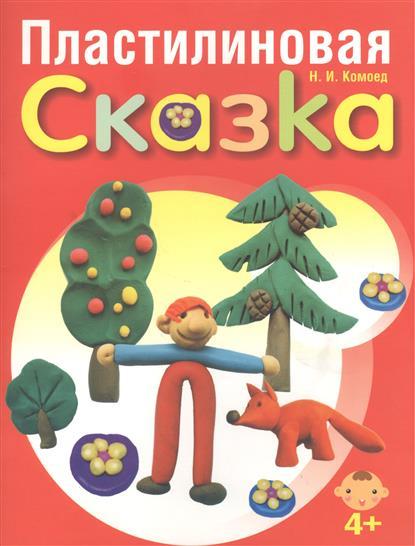 Комоед Н. Пластилиновая сказка комоед н пластилиновая сказка
