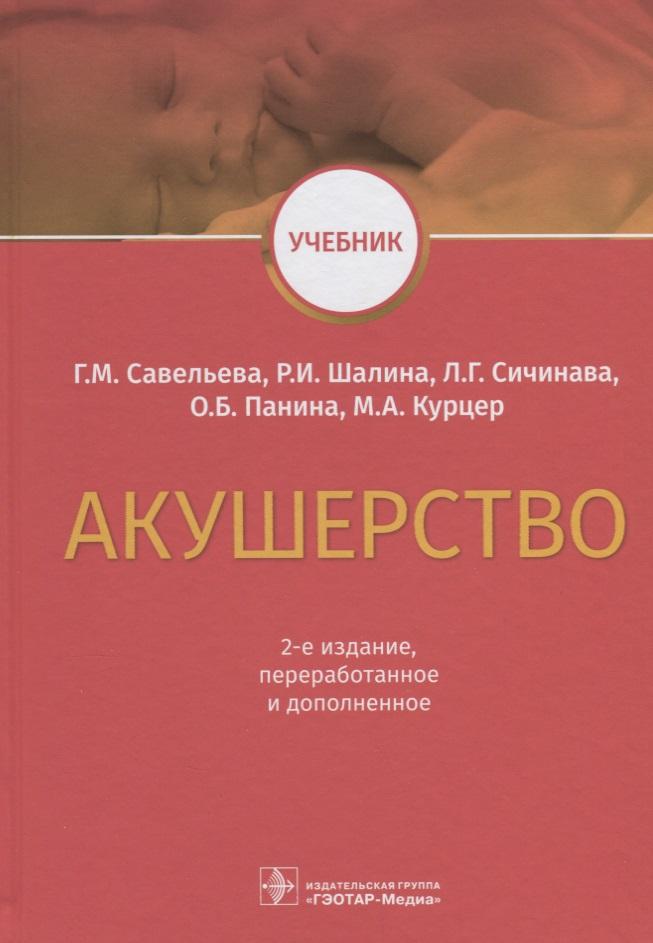 Савельева Г. Акушерство. Учебник