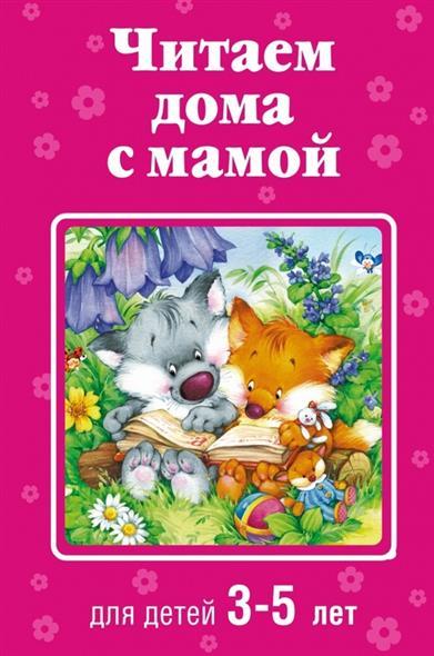 Читаем дома с мамой. Для детей 3-5 лет