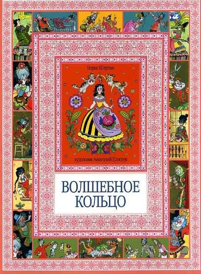 Шергин Б. Волшебное кольцо ISBN: 9785386076436 волшебное кольцо