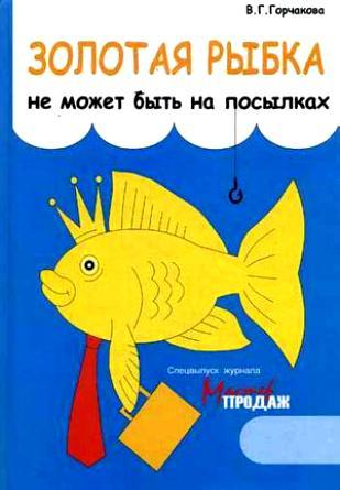 Золотая рыбка не может быть на посылках Практическое пособие