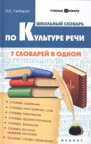 Гайбарян О. Школьный словарь по культуре речи. 7 словарей в одном