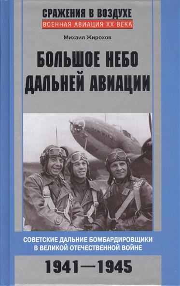 Большое небо дальней авиации. Советские дальние бомбардировщики в Великий Отечественной войне 1941-1945
